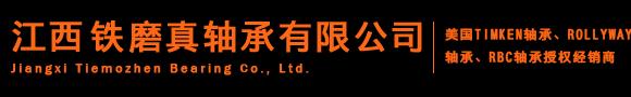 江西铁磨真威廉希尔手机版有限公司